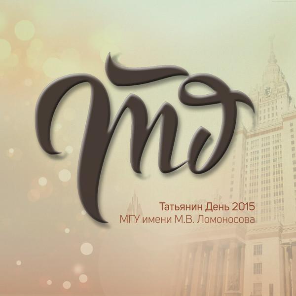 Приглашаем к участию в январских мероприятиях МГУ