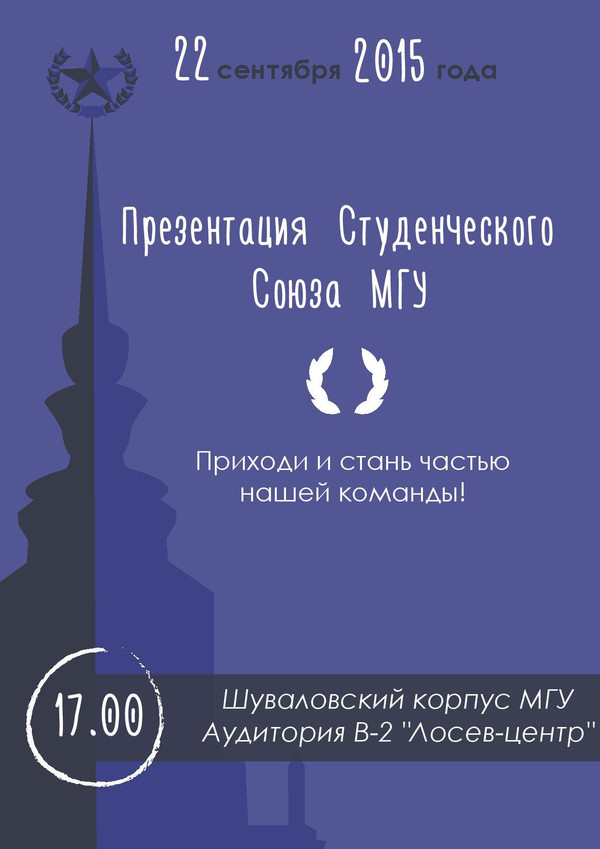Приглашаем на презентацию Студенческого Союза 22 сентября