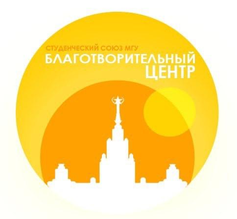 Сбор вещей для детских домов в МГУ