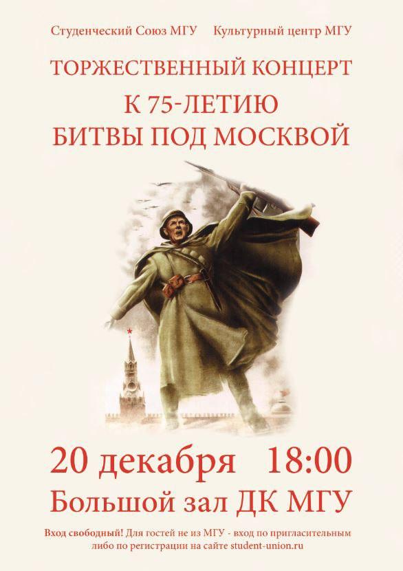 Концерт к 75-летию Битвы под Москвой