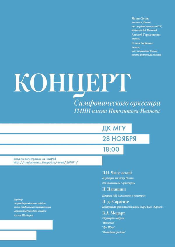 Приглашаем на концерт Симфонического оркестра ГМПИ им. Ипполитова-Иванова 28 ноября