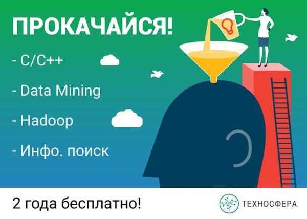 Бесплатный образовательный проект Техносфера