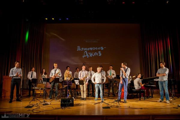 Прошел концерт Джазового оркестра МГУ