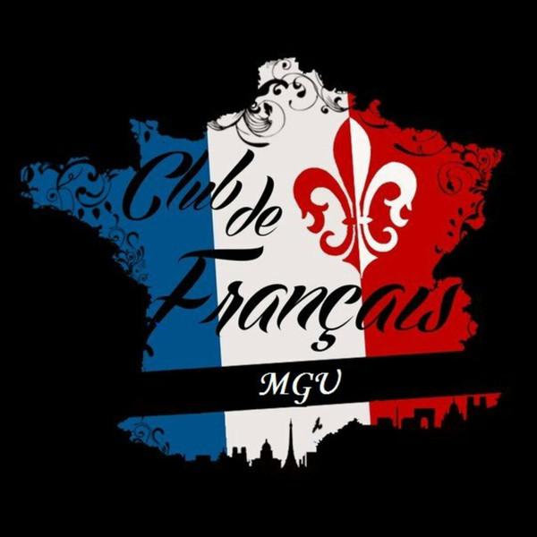 Приглашаем на встречи Французского клуба Международного центра Студенческого Союза