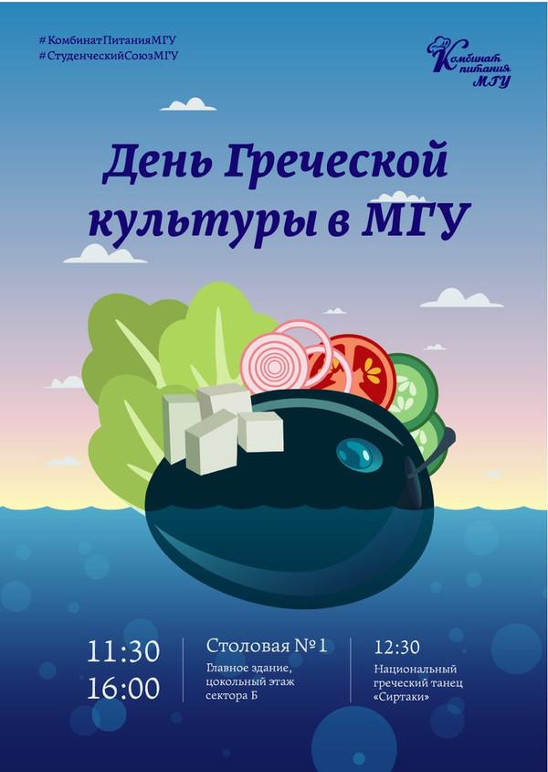 День Греческой культуры в МГУ