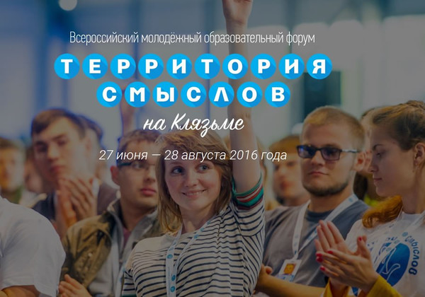 Главное событие для молодых специалистов в области здравоохранения в рамках 6 смены форума «Территор