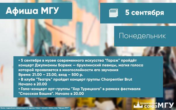 АНОНС МЕРОПРИЯТИЙ НА 5-11 СЕНТЯБРЯ