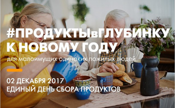 #ПродуктывГЛУБИНКУ