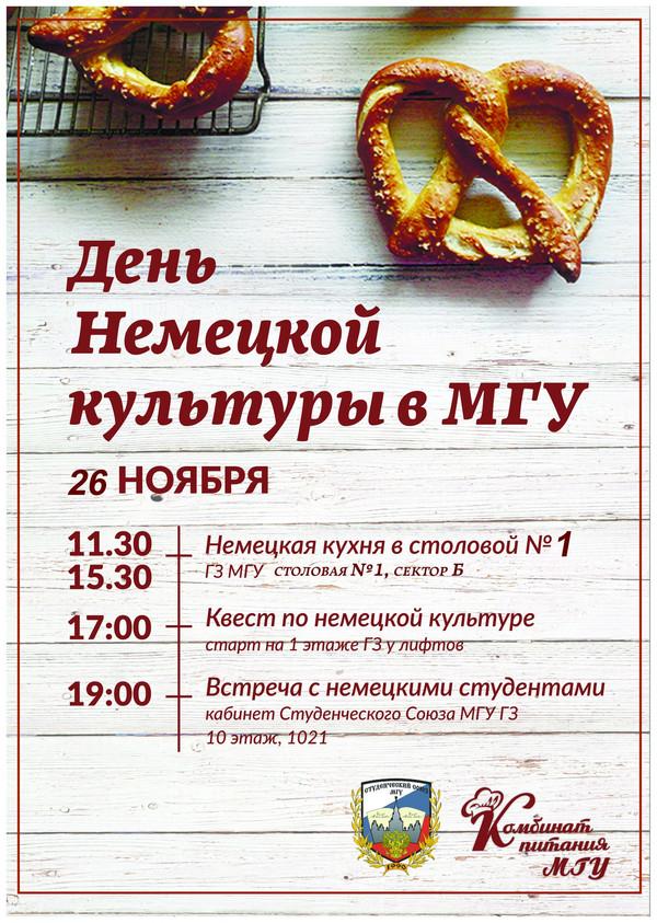 День Немецкой культуры в МГУ