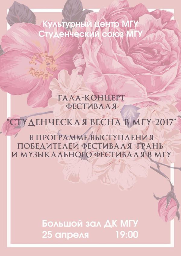 """Гала-концерт фестиваля """"Студенческая весна в МГУ - 2017"""""""