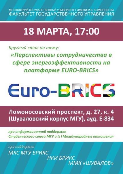 """Приглашаем на обсуждение """"Проблемы энергоэффективности в рамках Euro-BRICS"""""""
