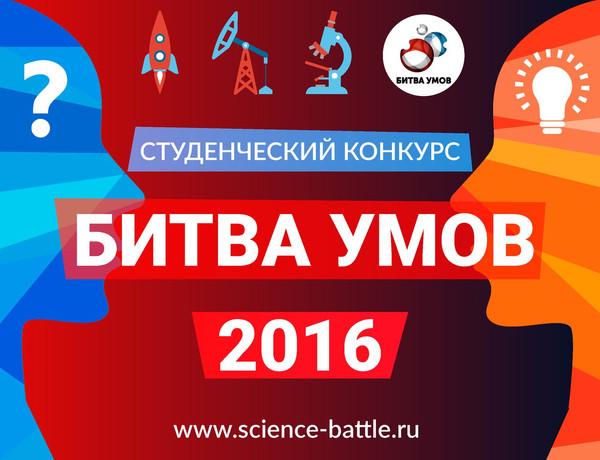"""""""Битва умов 2016"""""""