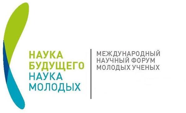 """Второй всероссийский молодежный научный форум """"Наука будущего-наука молодых"""""""