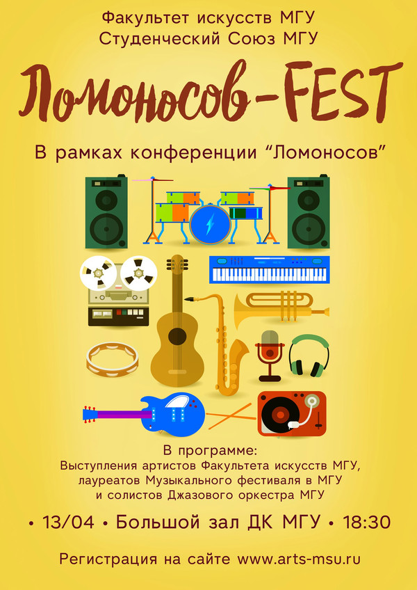 """""""ЛОМОНОСОВ-FEST""""- концерт в рамках международной конференции """"Ломоносов""""!"""