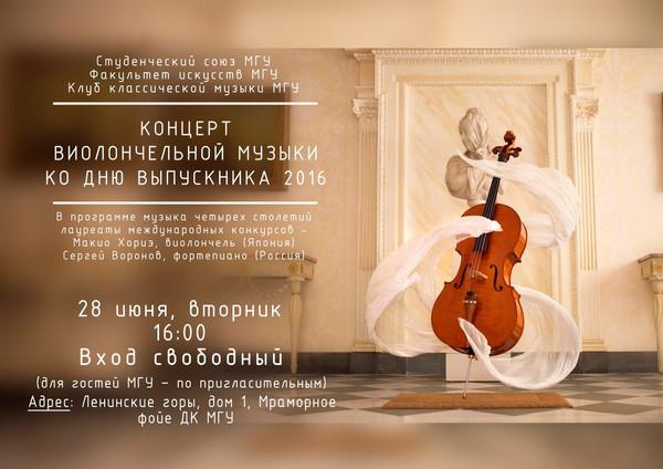 Концерт виолончельной музыки ко Дню выпускника 2016