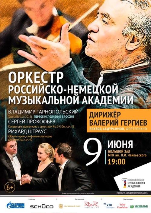 Приглашаем на выступление Оркестра Российско-Немецкой музыкальной академии