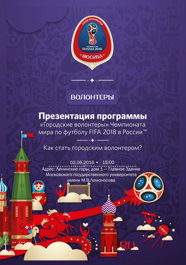 Презентация программы «Городских Волонтеров» Чемпионата Мира по футболу 2018 года
