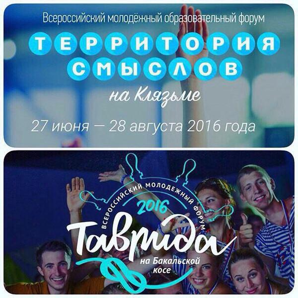 """Последний шанс поехать на Всероссийские молодёжные образовательные форумы - """"Таврида"""" и &q"""