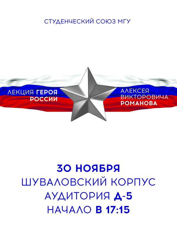 Встреча с Героем России А. В. Романовым
