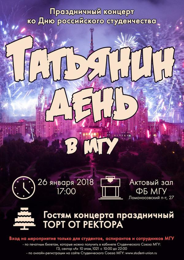 Татьянин День в МГУ 2018
