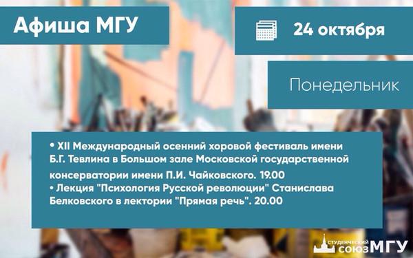 АНОНС МЕРОПРИЯТИЙ НА 24-29 ОКТЯБРЯ