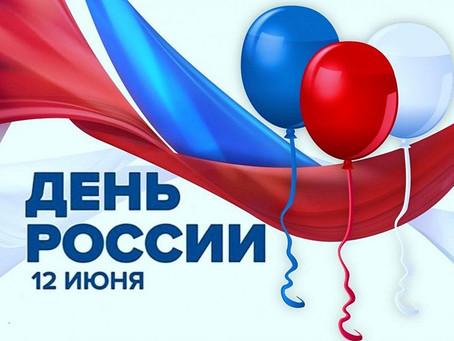 День России - 2021