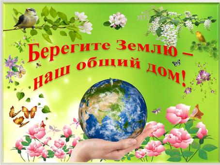 День Земли-2021