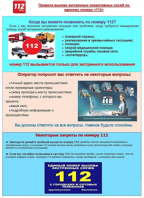 Правила-112.jpg