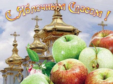 Праздник Спаса на Руси