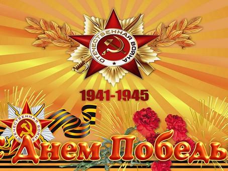 День Победы 9 Мая – Праздник мира в стране и весны.