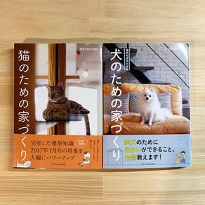 猫と暮らす家 設計料割引