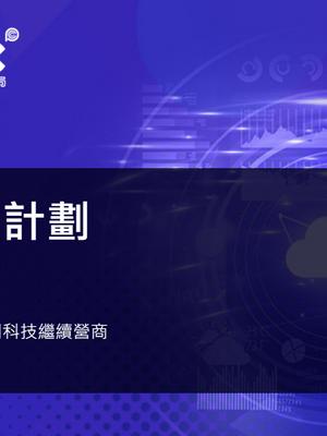 香港防疫支援 D-Biz 遙距營商計劃