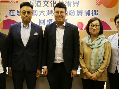 """""""The Greater Bay Area Development Opportunities for Hong Kong Arts and Culture Industry""""  Forum"""