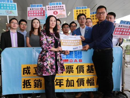 Petition to the government to set up a fare stabilization fund from the MTR cash dividend