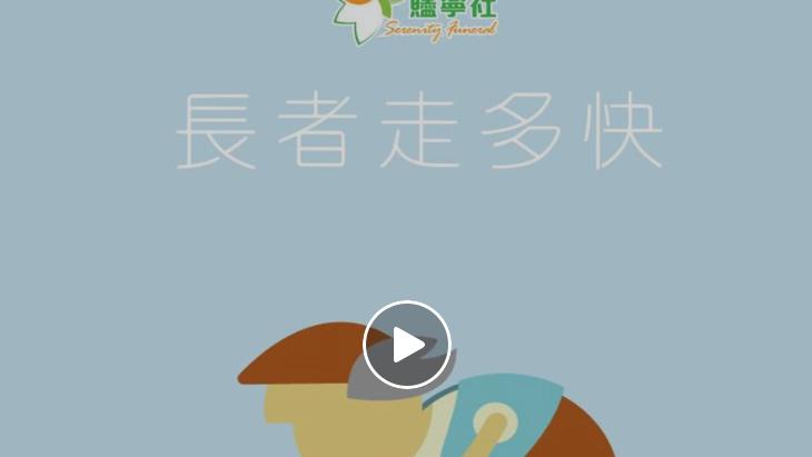 【#贐寧社: 長者走得慢?】