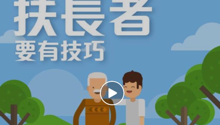 【#贐寧社:扶長者要有技巧】