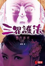 靈界緣姬系列03《三界護法》.jpg