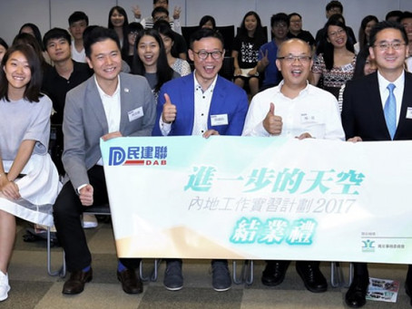 Closing Ceremony for the 2017 DAB Summer Internship Programs on the Mainland