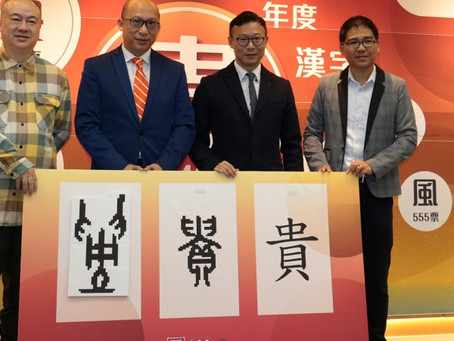 """""""Gui"""" (Expensive) is voted as the Chinese Character of the year for 2017"""