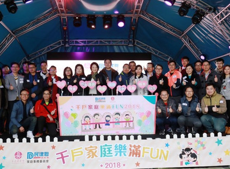 Fun for a Thousand Families 2018