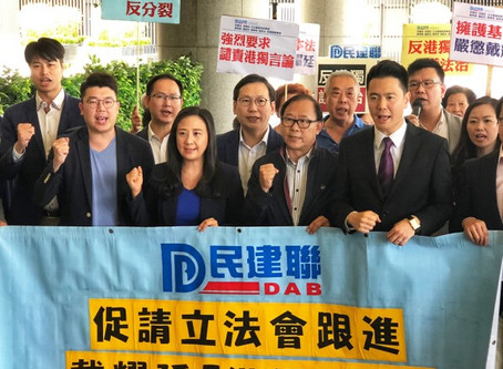 """Call for Legco to Investigate Benny Tai and his """"Hong Kong independence"""" Speech"""