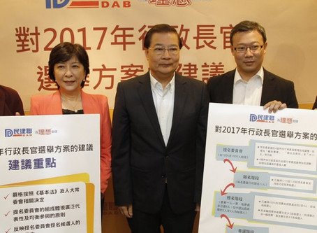 The DAB's Proposals of the 2017 Chief Executive Election and 2016 Legco Election