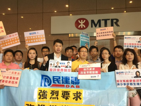 We are Extremely Disappointed at the MTR's Repeated Malfunctions in Recent Days