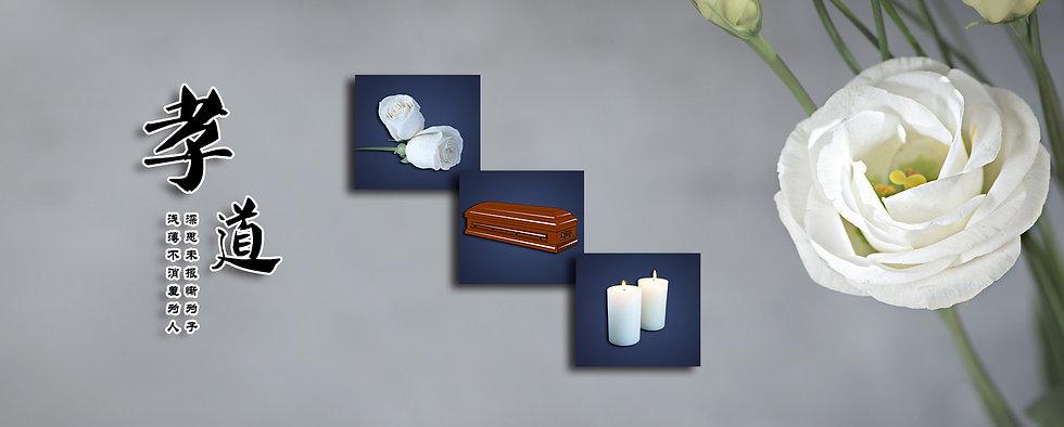 殡仪Funeral_Banner1.jpg