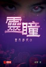 靈界緣姬系列01《靈瞳》.jpg