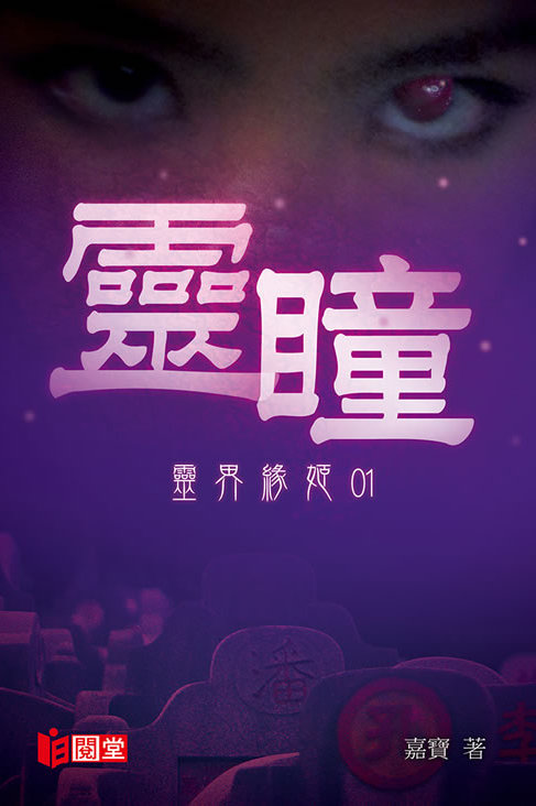 靈界緣姬01《靈瞳》
