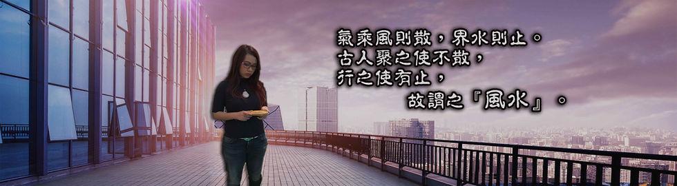 风水fengshui-2.jpg