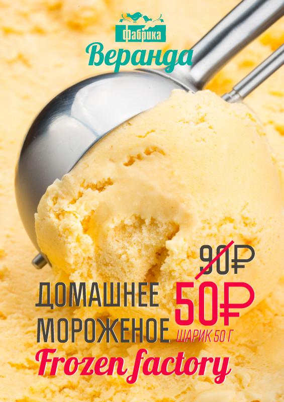 мороженое-веранда.jpg