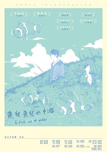 魚兒魚兒水中游 海報-02.jpg