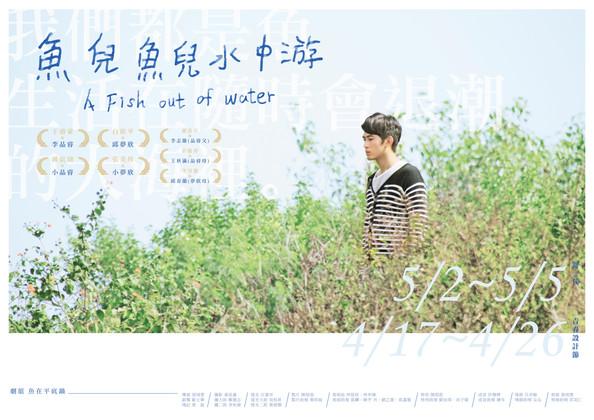 魚兒魚兒水中游海報-01.jpg